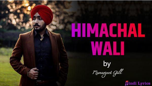 Himachal Wali Lyrics in Hindi
