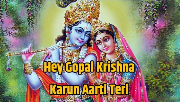 Hey Gopal Krishna Karun Aarti Teri Lyrics