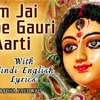 Jai Ambe Gauri Aarti Lyrics in Hindi