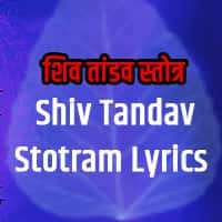 shiva tandava lyrics in hindi
