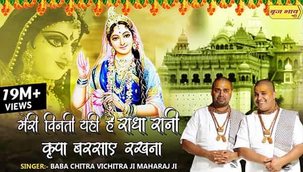 Meri Vinti Yahi Hai Radha Rani Lyrics