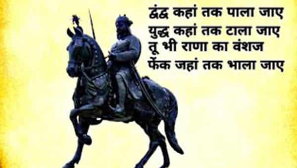 Tu Bhi Hai Rana ka Vanshaj lyrics